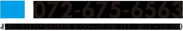 お問い合わせ受付時間9:00〜20:00(日・祝は〜18:00)