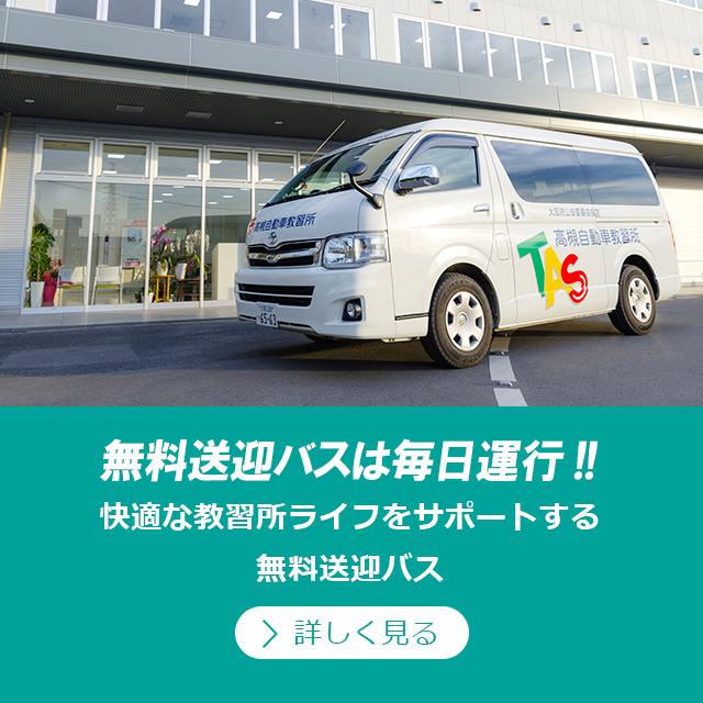 無料送迎バスは毎日運行