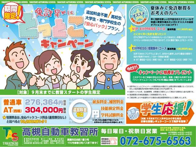 期間限定!免許早めにとっとこキャンペーン実施中!!