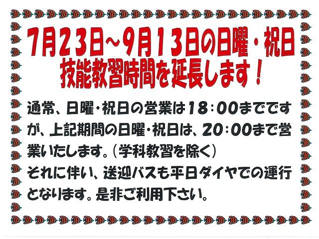 7月23日から9月13日の日曜・祝日の営業時間延長のお知らせ!