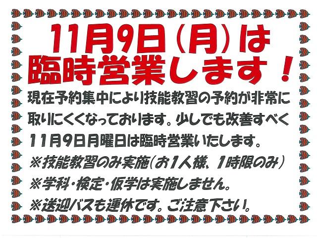11月9日(月)は休校日ですが臨時営業します!