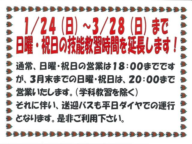 1月24日(日)から3月28日(日)まで日曜・祝日の営業時間延長のお知らせ!