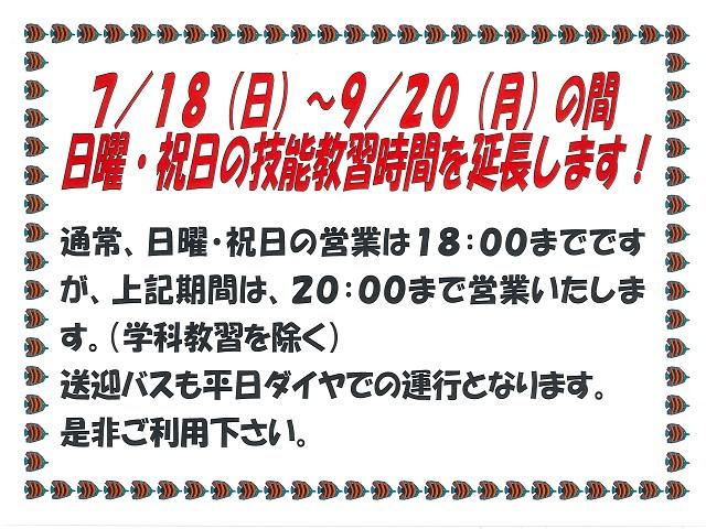 7月18日(日)から9月20日(祝)まで日曜・祝日の営業時間延長のお知らせ!
