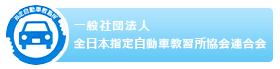 一般社団法人全日本自動車教習所協会連合会