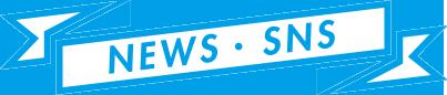 NEWS・SNS